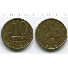 10 копеек 2003 г.