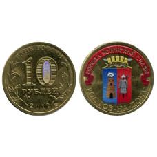 10 рублей 2012 г., Ростов-на-Дону (цветная)