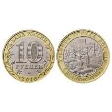 10 рублей 2016 г., Великие Луки