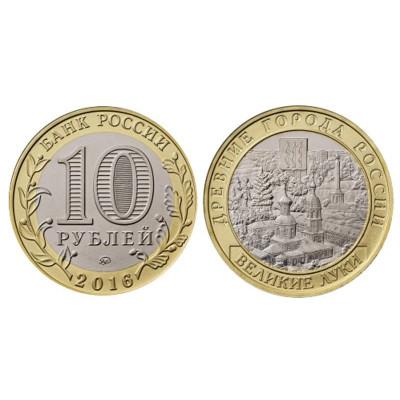 Монета 10 рублей 2016 г., Великие Луки Биметалл