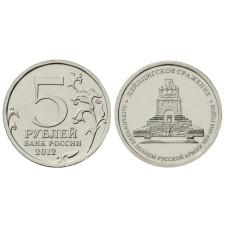 5 рублей 2012 г., Отечественная война 1812 г., Лейпцигское сражение