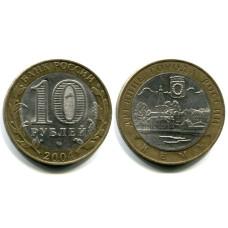 10 рублей 2004 г., Кемь