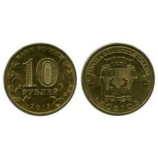10 рублей России 2015 г., Ковров