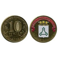 10 рублей 2013 г., Волоколамск (цветная)