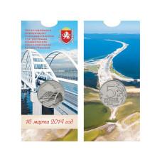 5 рублей 2019 г., Пятая годовщина референдума о государственном статусе Крыма ( в блистере)