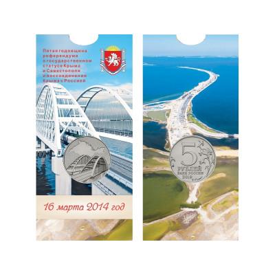 Монета 5 рублей 2019 г. Крымский мост ( в блистере)