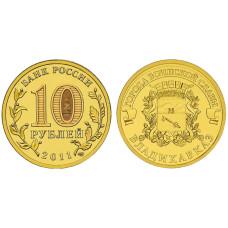 10 рублей 2011 г., Владикавказ