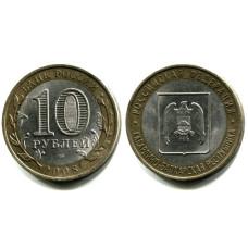 10 рублей 2008 г. Кабардино-Балкарская Республика СПМД