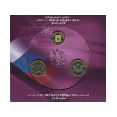 Набор монет Российская Федерация - 11-й выпуск