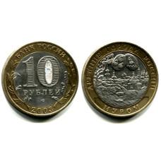 10 рублей 2003 г., Муром