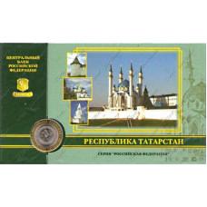 10 рублей 2005 г., Республика Татарстан (в буклете)