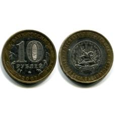 10 рублей 2007 г., Республика Башкортостан