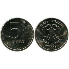 5 рублей 2002 г., наборная