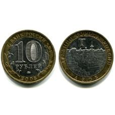 10 рублей 2008 г., Азов ММД