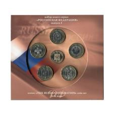 Набор монет Российская Федерация - 5-й выпуск