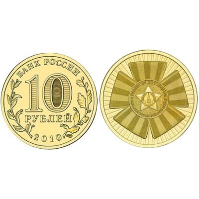 Монета 10 рублей 2010 г., 65 лет победы в Великой Отечественной Войне серия ГВС