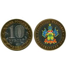 10 рублей 2005 г., Краснодарский Край (цветная)