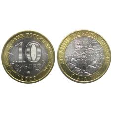 10 рублей 2009 г., Галич ММД