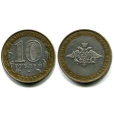 10 рублей 2002 г., Министерство Вооружённых Сил Российской Федерации