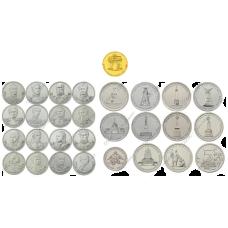 Набор монет Отечественная война 1812 г. (полный)