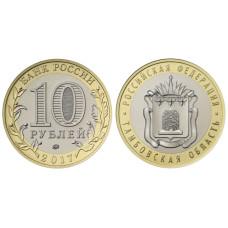 10 рублей 2017 г., Тамбовская область