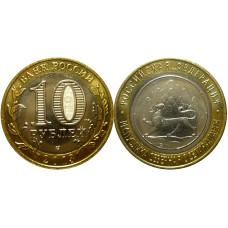 10 рублей 2013 г., Республика Северная Осетия-Алания (Лыжник)