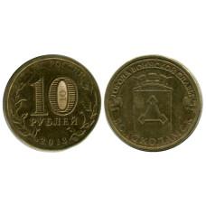 10 рублей 2013 г., Волоколамск