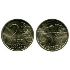 2 рубля 2000 г., Новороссийск