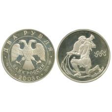 2 рубля 2003 г., Водолей, 2