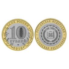 10 рублей 2010 г., Чеченская Республика