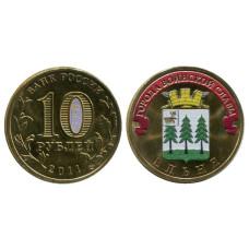 10 рублей 2011 г., Ельня (цветная)