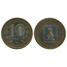 10 рублей 2005 г., Тверская Область