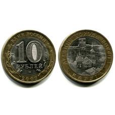 10 рублей 2009 г., Калуга СПМД