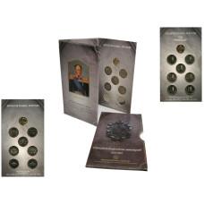 Набор монет ЦБРФ, 200-летие образования в России министерств (в буклете)