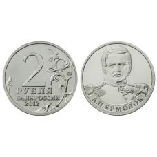 2 рубля 2012 г., Отечественная война 1812 г., Ермолов А. П.