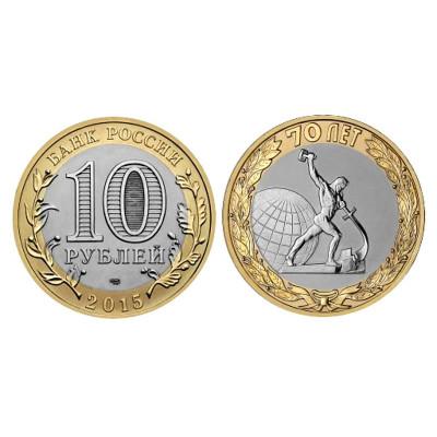 Юбилейная монета 10 рублей 2015 г., 70 лет Победы в ВОВ, Перекуём мечи на орала Биметалл