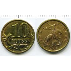10 копеек 1998 г. СПМД