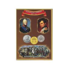 Набор монет Отечественная война 1812 г.