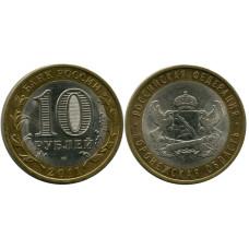 10 рублей 2011 г., Воронежская область