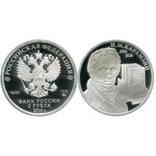 2 рубля 2016 г., Н.М. Карамзин 1766-1826 гг.