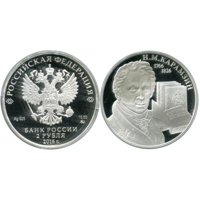 Серебряная монета 2 рубля 2016 г., Н.М. Карамзин 1766-1826 гг.