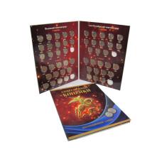 Набор монет, Современные копейки 1997-2014 гг. (двух м.д.) в альбоме-планшете