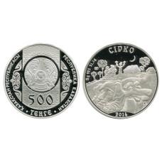 500 тенге Казахстана 2014 г., Сирко (серебро, Proof)