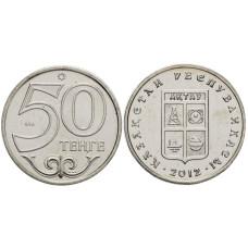 50 тенге Казахстана 2012 г., Актау