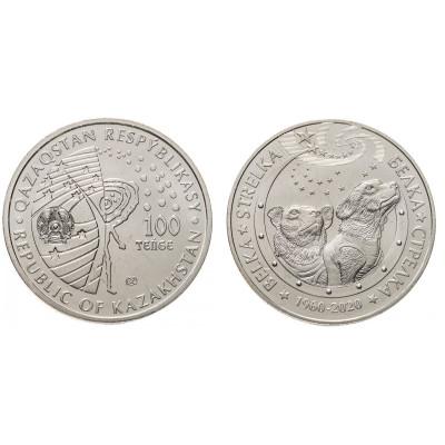 Монета 100 тенге Казахстана 2020 г. Космос-Белка и Стрелка