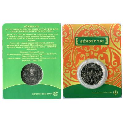 Монета 100 тенге Казахстана 2020 г. Национальные обряды-Сундет Той в блистере