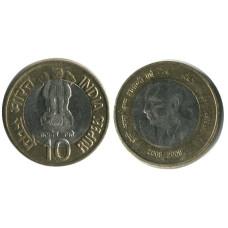 10 рупий Индии 2009 г. 100 лет со дня рождения Хоми Бабы