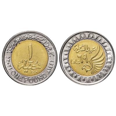 Монета 1 фунт Египта 2021 г. День полиции