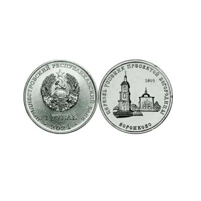 Монета 1 рубль Приднестровья 2021 г. Церковь Успения Пресвятой Богородицы с. Воронково
