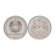 25 рублей Приднестровья 2021 г. Сохраняя жизни. С благодарностью медицинским работникам